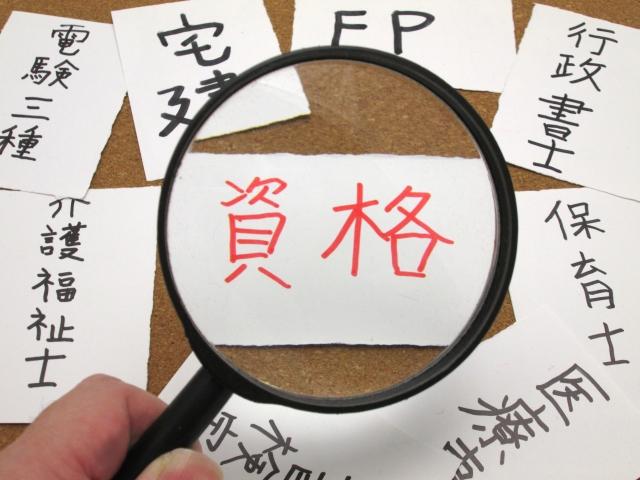 在日本就業,持有資格證更加分