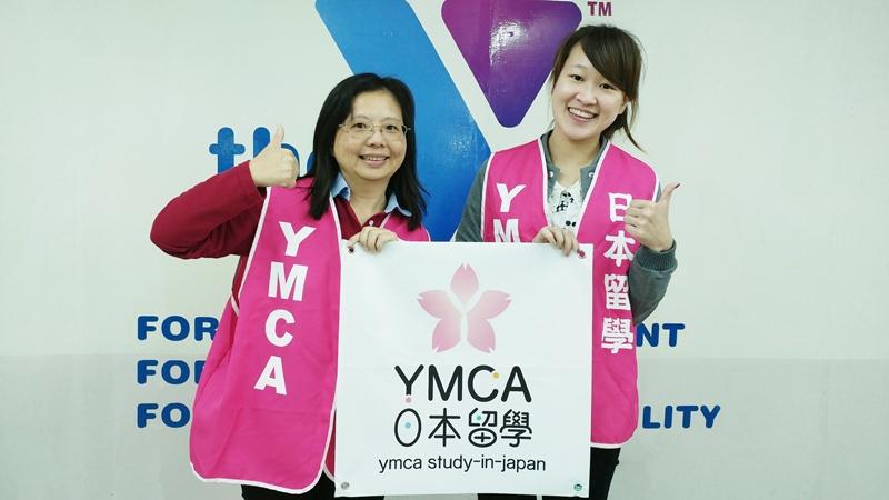 台南YMCA日本留學代辦推薦