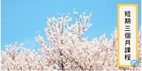 短期留學(三個月) 日本打工 日本遊學 日本大學研究所 日本語言學校 日本留學代辦推薦