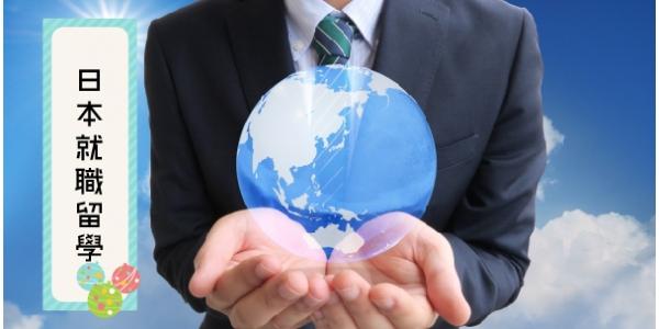 日本就業留學 日本打工 日本遊學 日本大學研究所 日本語言學校 日本留學代辦推薦