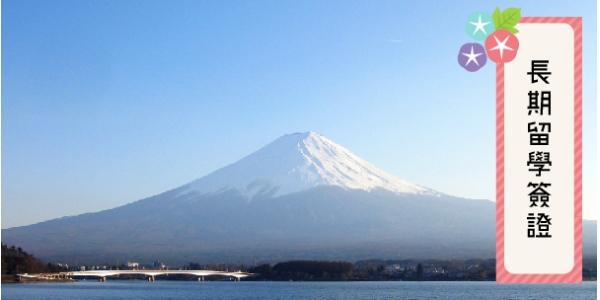 長期留學簽證(六個月以上) 日本打工 日本遊學 日本大學研究所 日本語言學校 日本留學代辦推薦