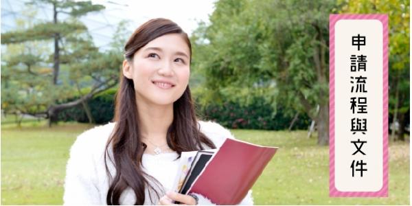 申請日本留學簽證 日本打工 日本遊學 日本大學研究所 日本語言學校 日本留學代辦推薦
